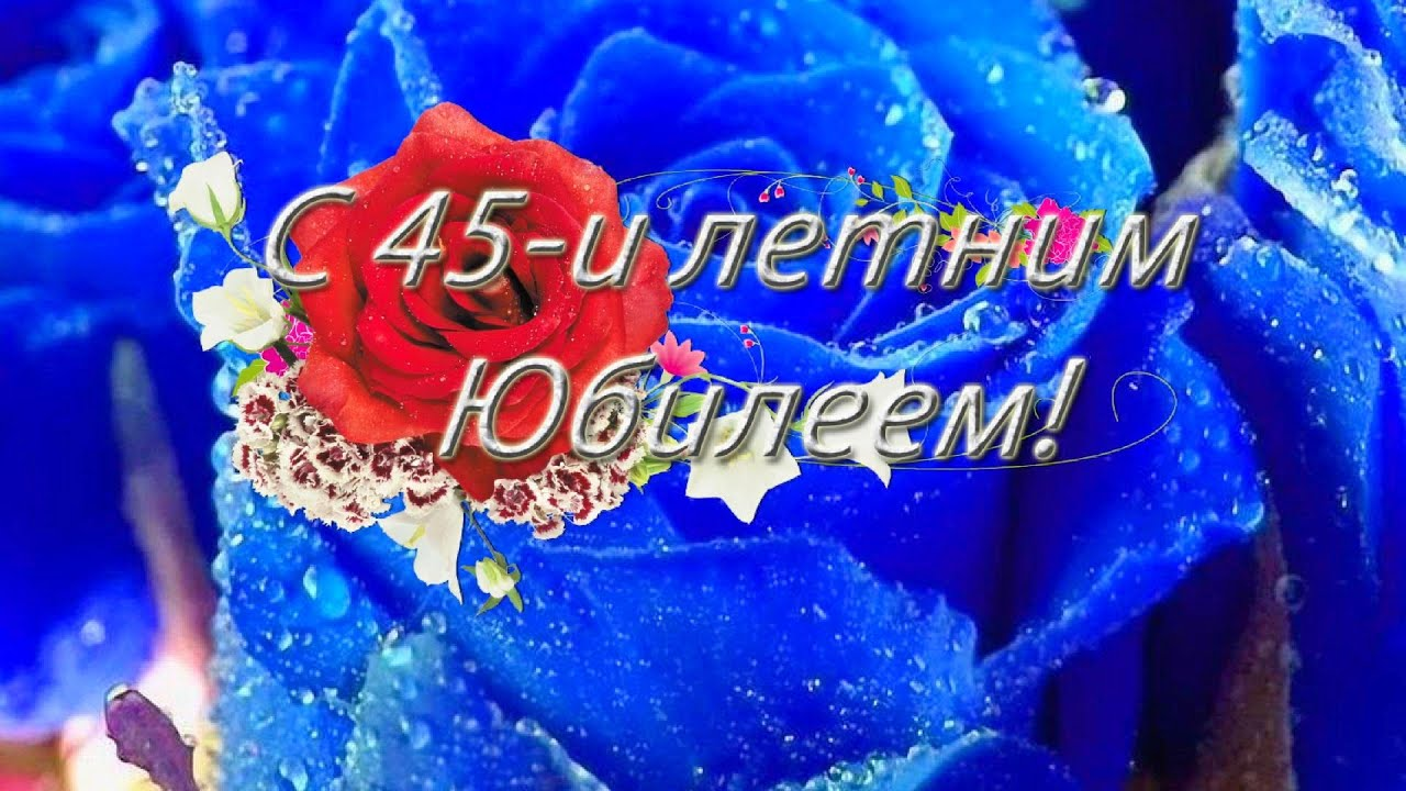 Поздравления к 45 летиюпоздравить с юбилеем