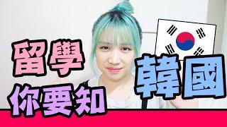 【學韓文】去韓國讀語學堂要注意什麼?解答韓國留學問題! | Mira