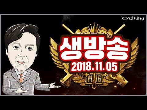 [김기열 배그]활기찬 월요일을 치킨으로 시작합니다~~~~~