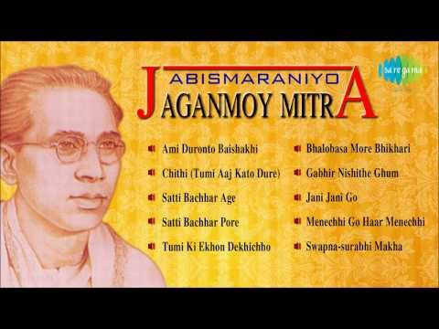 Abismaraniyo Jaganmoy Mitra | Bengali Songs Jukebox | Jaganmoy Mitra Songs video