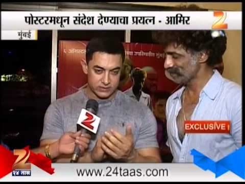 Zee24Taas: aamir khan talk in marathi