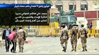 تعيين عسكريين موالين للحوثي بمناصب عسكرية مهمة