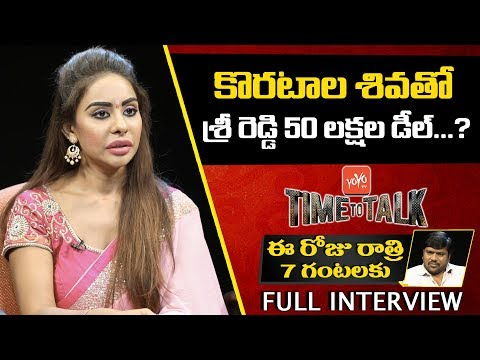 Sri Reddy Reveals About Bharat Ane Nenu Movie Director Koratala Siva's 50 Lakhs Deal | YOYO TV