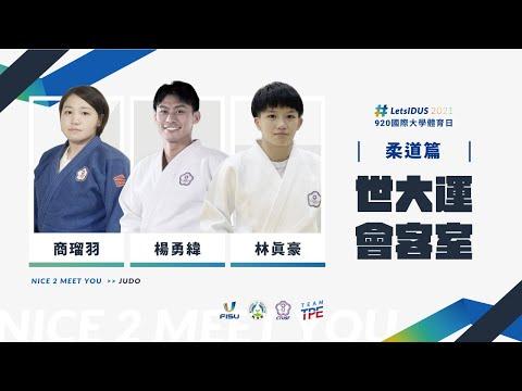 世大運會客室—柔道篇