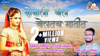 सोनाली खेल खेलतय मातीत - Sonali Bhoir, Shiva Mhatre |  New Marathi Wedding Song 2019