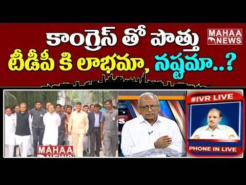 Due To National Politics Any Change Will Come In Communist Parties ? | IVR Analysis | Mahaa News