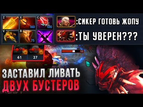 ЗАСТАВИЛ ЛИВАТЬ ДВУХ БУСТЕРОВ - БЛАДСИКЕР ДОТА 2