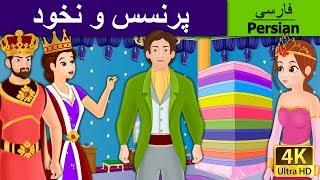 پرنسس و نخود | داستان های فارسی | قصه های کودکانه | Dastanhaye Farsi | Persian Fairy Tales