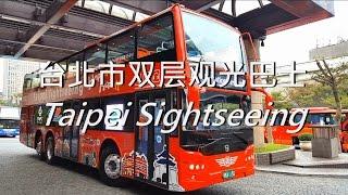 Live影片_Taipei Sightseeing View【台北市雙層觀光巴士】