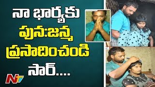 బ్రతకాలని ఉంది..! | Couple Looking For Helping Hands In Nizamabad District | NTV