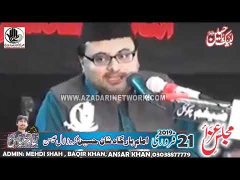 Allama Baqir Naqvi || Majlis 21 Feb 2019 (Jalsa Alim Bhatti) Karor Lal eesan ||