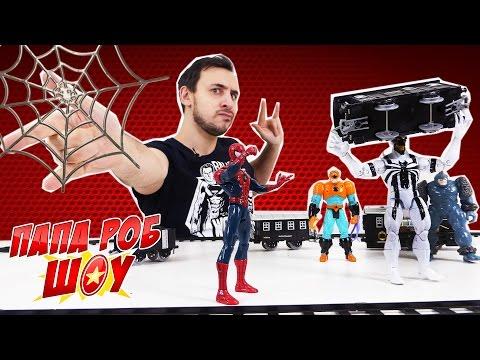 Папа РОБ и Человек Паук против Анти-Венома (Anti-Venom) Борьба на железной дороге Марвел