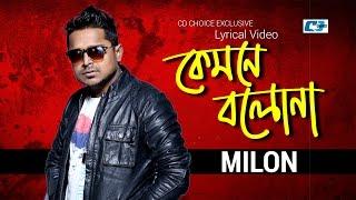 Kemone Bolo Na | Milon | Lyrical Video | Bangla New Song 2017 | Full HD