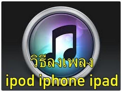 [Mc-Pj Guide]สอนวิธีการใส่เพลงใน iPod iPhone iPad