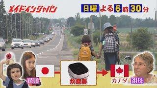 メイドインJAPAN★日本の製品が世界を救う★波乱万丈!女の里帰り3時間半SP[字]