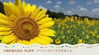 川崎町観光協会PR・福岡県田川郡