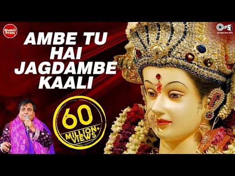 Ambe Tu Hai Jagdambe Kaali - Narendra Chanchal - Ambe Maa Aarti video