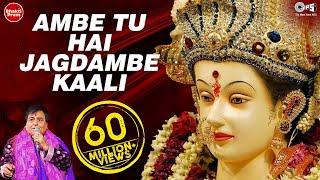 Ambe Tu Hai Jagdambe Kaali - Narendra Chanchal - Ambe Maa Aarti