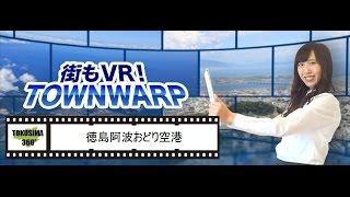徳島 阿波おどり空港 周辺風景の動画説明