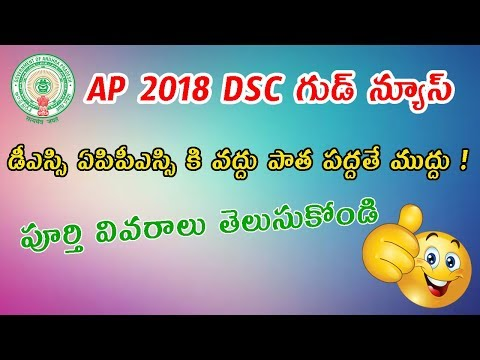 Ap Dsc 2018 Notification Latest Good News | Ap Dsc Latest Updates || Education Concepts