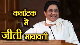 Karnataka Election Results: Mayawati की BSP का खुला खाता, N Mahesh kollegal से जीते । वनइंडिया हिंदी