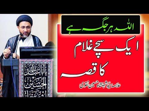 اللہ ہرجگہ ہے :ایک سچے غلام کا قصہ|علامہ سیّد شہنشاہ حسین نقوی