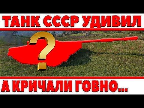 АХ*РЕТЬ! ТАНК СССР УДИВИЛ ВСЕХ WOT! ВСЕ КРИЧАЛИ ЧТО ОН Г*ВНО! а ОН СПОСОБЕН НА ТАКОЕ world of tanks