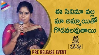 Actress Roopa Lakshmi Emotional Speech | Needi Naadi Oke Katha Pre Release Event | Sree Vishnu