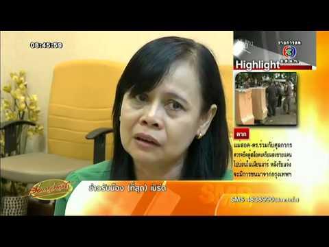 เรื่องเล่าเช้านี้ ครอบครัว2ตรขอความยุติธรรมกรณีถูกใส่ร้ายข่มขืนสาวบนโรงพัก (2กย57) เรื่องเล่าเช้านี้ MorningNewsTV3