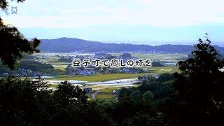栃木県益子町 観光プロモーション映像/日本語版