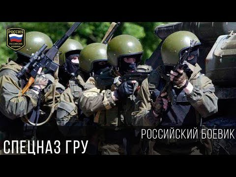 ФИЛЬМ ПРО СПЕЦНАЗ ГРУ 2017 / НОВЫЕ РУССКИЕ БОЕВИКИ 2017 детектив