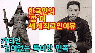 한국사람이 전세계에서 가장 깡이 센 이유 TOP4