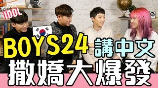 Monthly Idol //揭發最夯韓國新男團 BOYS24 本來的真面目 李和英 / 陳成鎬/卓真奎 BOYS24跟Mira學中文 | Mira