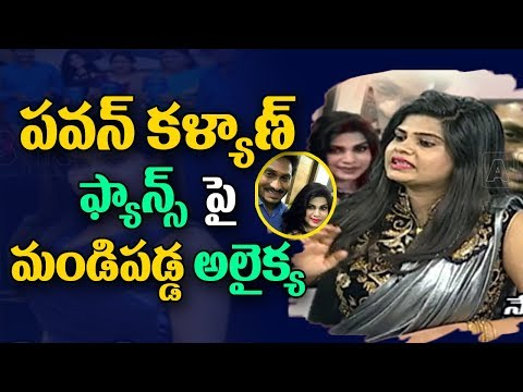 Actress Alekhya Angry on Pawan Kalyan Fans over Trolls on her