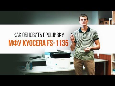 Как обновить прошивку МФУ Kyocera FS-1135 | Трудяга ТВ
