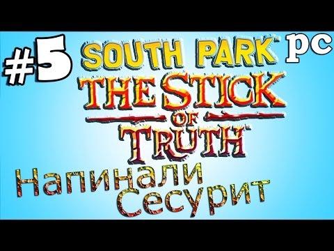 Прохождение South Park: The Stick of Truth [PC] — Часть 5: Gameplay / Напинали Сесурит