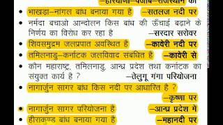 bihar tet 2017 geography important point  part-3