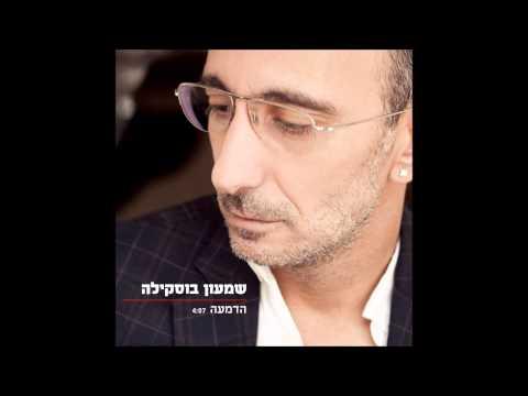 שמעון בוסקילה   הדמעה
