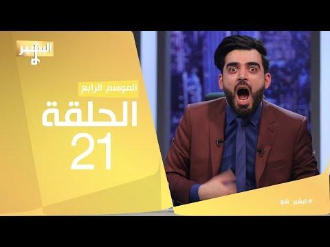 البشير شو - Albasheershow / الحلقة الحادية والعشرون كاملة - استفتاء كردستان