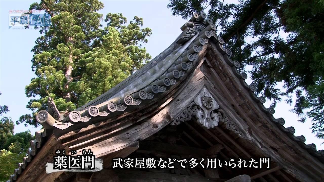 平泉の画像 p1_38