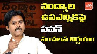 నంద్యాల ఉపఎన్నికల్లో  పవన్ సంచలన నిర్ణయం | Pawan Kalyan Final Decision On Nandyal By Poll Elections