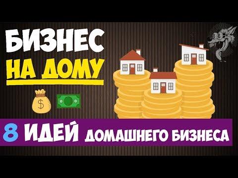 Домашний бизнес с нуля: ТОП-8 идей бизнеса на дому - какой бизнес в домашних условиях открыть