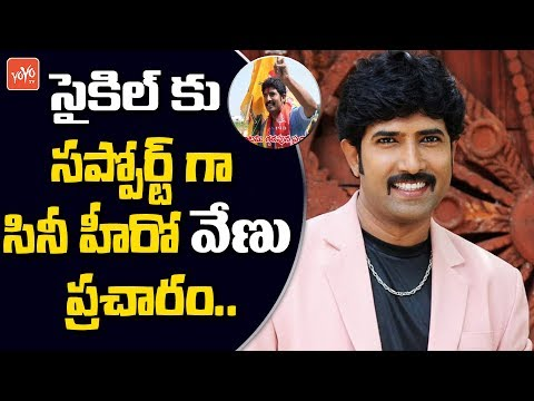 Tollywood Actor Venu Supports Mahakutami | Telangana Congress | TDP | CPI | KCR | YOYO TV Channel