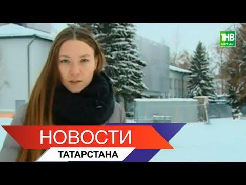 Новости в субботу 09/12/17 ТНВ