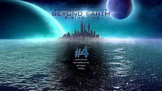 Sid Meiers Civilization: Beyond Earth - Rising Tide #4 Прохождение на русском
