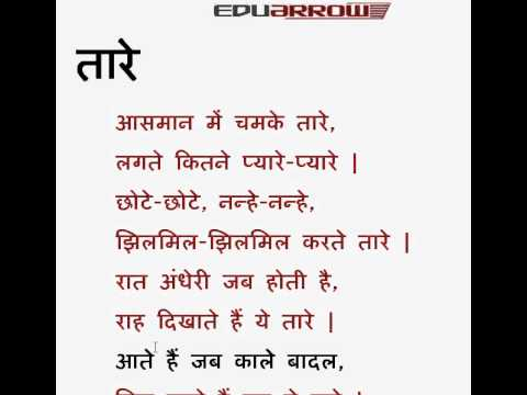 hindi poem   tare   youtube