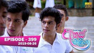 Ahas Maliga | Episode 399 | 2019-08-26