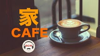 Download Lagu Relaxing Cafe Music - Slow Jazz & Bossa Nova Music - Music For Relax, Study, Work Gratis STAFABAND