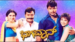 Full Kannada Movie 2004 | Bhagawan | Darshan, Saikumar, Daisy Bopanna.