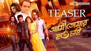 Ami Tomar Hote Chai Official Teaser | Mim, Bappi, Rakhi Sawant,Misha| Anonno Mamun